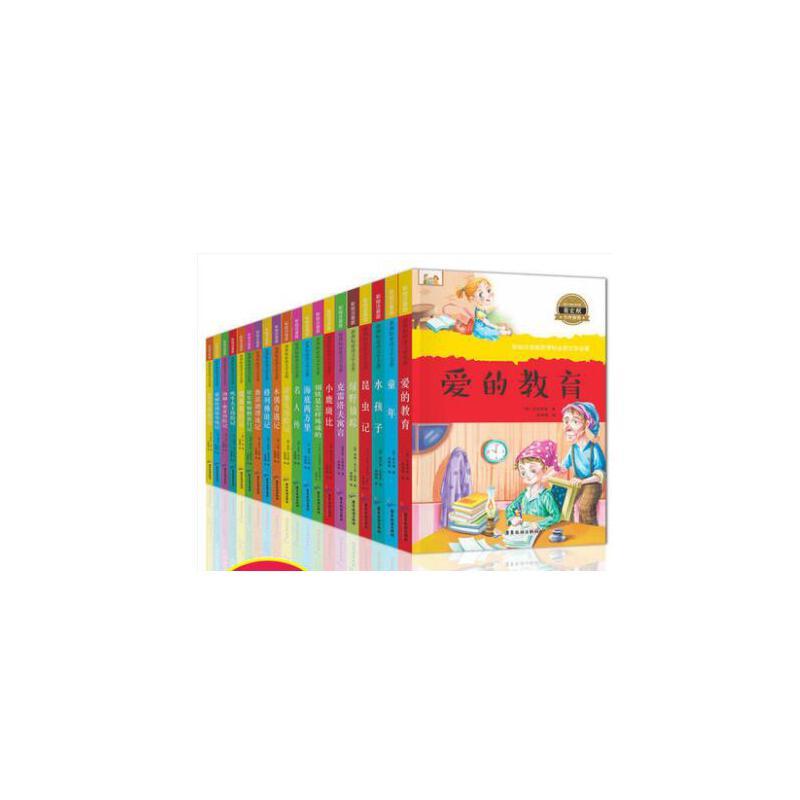 20册 木偶奇遇记 绿野仙踪 昆虫记 爱的教育 钢铁是怎样炼成的名人传 童年格列佛游记海底两万里水孩子注音正版小学生课外阅读