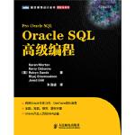 Oracle SQL高级编程 [美] Karen Morton Kerry Osborne Robyn Sands ,