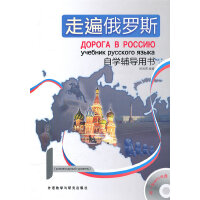 走遍俄罗斯自学辅导用书(附MP3光盘)
