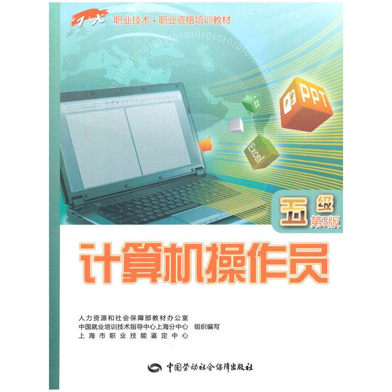 计算机操作员(五级)第3版——1+X职业技术;职业资格培训教材