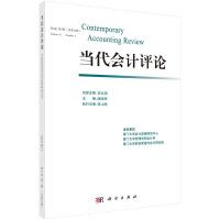 当代会计评论(第6卷第1期)