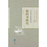中国革命根据地教科书研究