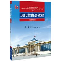现代蒙古语教程 第四册