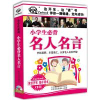 新华书店正版 小学生系列 小学生必背名人名言 4CD