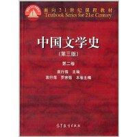 【旧书二手书8成新】中国文学史-第二卷-第三版第3版 袁行霈 高等教育出版社 9787040309