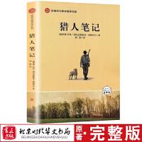 猎人笔记 屠格涅夫七年级上册人教版当当自营原著无删减版全译本北京时代华文书局