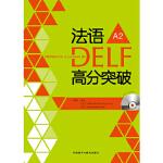 法语DELF高分突破(A2)(配CD) 谈佳 外语教学与研究出版社