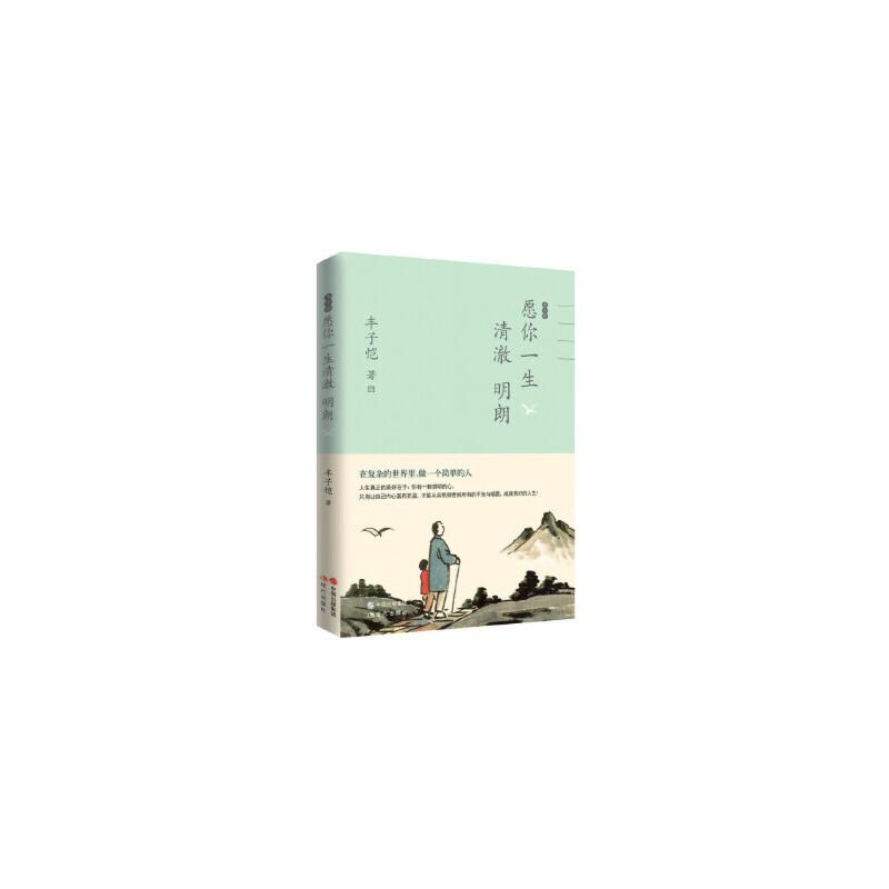 丰子恺愿你一生清澈明朗 丰子恺 现代出版社 正版图书,请注意售价高于定价,有问题联系客服谢谢。