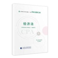 企业重组财税处理实务与案例 中国财经