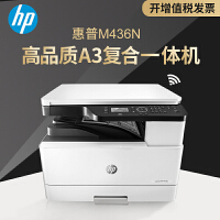 惠普(HP)LaserJet MFP M436dn黑白激光双面A3数码复合机 打印复印扫描 大型办公