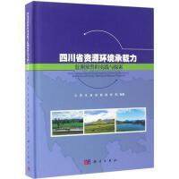 四川省资源环境承载力监测预警的实践与探索 马�S 等 编著