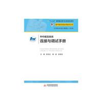 华中数控系统连接与调试手册