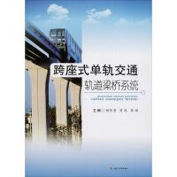跨座式单轨交通轨道梁桥系统 成都西南交大出版社有限公司