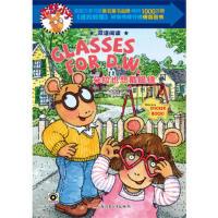 亚瑟小子双语阅读系列 朵拉也想戴眼镜