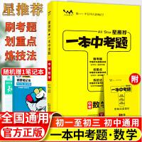 一本中考题数学初中通用版2020新版