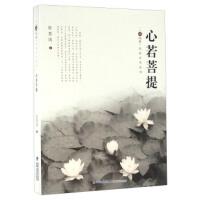 【新书店正版】心若菩提,陈慧瑛,海峡文艺出版社9787555007708