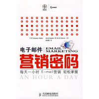 电子邮件营销密码:每天一小时E-mail营销轻松掌握,[美] 穆朗(Mullen J.),薛剑韬,人民邮电出版社978