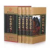 中国未解之谜 16开精装4册探索发现人类未解之谜 地理历史动物植物等线装书局 正版**598元