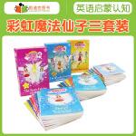 英国进口 Rainbow Magic 彩虹魔法仙子三套装合集 21册【平装】#