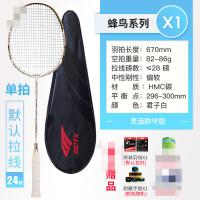 羽毛球拍双拍单拍碳素进攻型男女款碳纤维球拍 3_蜂鸟X1 默认24磅