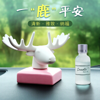 汽车香水座式一鹿平安车用除异味香薰瓶车内个性创意车载香水摆件