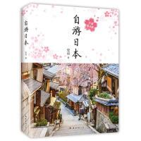 正版 第四版 自游日本 史诗/著 为中国人撰写的日本自由行指南 日本各地的景点美食交通住宿等 日本旅游攻略大全 自助游