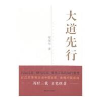 【旧书二手书8成新】大道先行 梁保华 江苏人民出版社 9787214140944