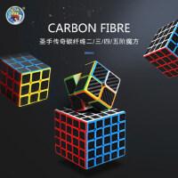 圣手魔方三阶碳纤维二34四5磁力顺滑全套比赛益智玩具初学者套装