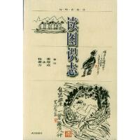 读图识志,牧惠,黄永厚,方成 绘,武汉出版社9787543024571