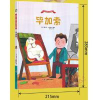 毕加索 世界人物传记绘本系列名人传记中外名人故事书籍 精装硬皮硬壳绘本 儿童读物3-6-7-8岁幼儿园阅读老师推荐小学生