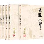 金庸作品集(朗声旧版)金庸全集(21-25)-天龙八部(全五册)