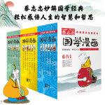 蔡志忠典藏国学漫画系列(套装共18册)