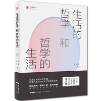 """生活的哲学和哲学的生活(""""社科普及丛书"""",9堂探讨人性、慰藉心灵的哲学生活课。余秋雨、蒋勋、叔本华都在践行的生活哲学观"""