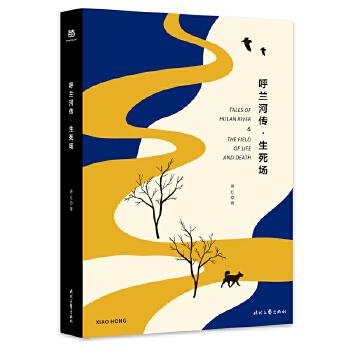 呼兰河传・生死场(精装版,萧红经典作品合订本,以20世纪三四十...