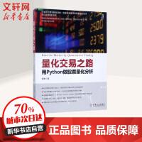 量化交易之路:用Python做股票量化分析 阿布 著