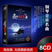 夜的钢琴曲cd正版久石让轻纯音乐合集无损汽车车载黑胶CD光盘碟片