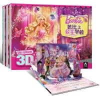芭比经典故事3D立体剧场全套3册 珍珠公主+芭比之公主学校书+蝴蝶仙子和精灵公主