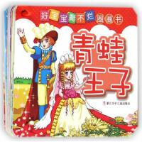 好宝宝撕不烂圈圈书 青蛙王子 正版 浙江少年儿童出版社 9787534283772