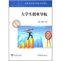 【旧书二手书8成新】大学生创业导航 米银俊 高等教育出版社 9787040452112