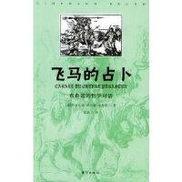 【新书店正版】飞马的占卜:布鲁诺的哲学对话 乔尔达诺・诺拉诺・布鲁诺 ,梁禾 东方出版社