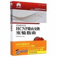 【二手书9成新】HP路由交换实验指南 修订版华为技术有限公司9787115467416人民邮电出版社