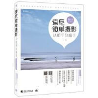 【新书店正版】索尼微单摄影从新手到高手(升级版) 曹照著 中国青年出版社