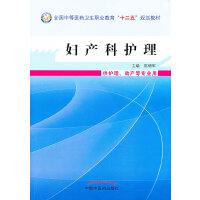 """妇产科护理学--中等医药卫生职业教育""""十二五""""规划教材"""