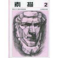 素描2――新版少年儿童美术技法丛书