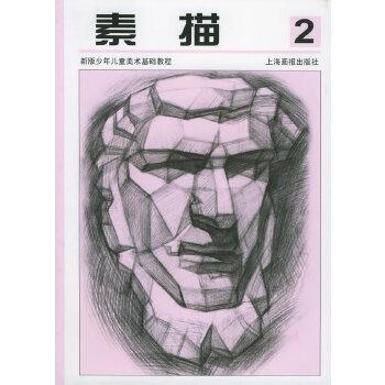 素描2——新版少年儿童美术技法丛书