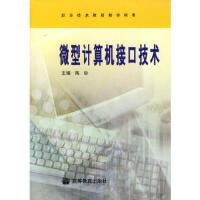 【旧书二手书85新】微型计算机接口技术 陶砂 高等教育出版社9787040117967【正版现货】