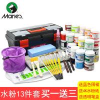 马利1100水粉画颜料套装100ML 水粉画笔 水粉画颜料工具箱套装