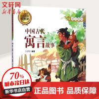 中国古代寓言故事 王德领 编著