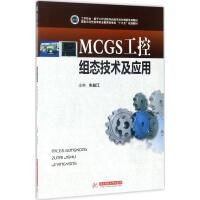 MCGS工控组态技术及应用 朱益江 主编