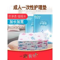 【支持礼品卡】大姨妈生理期专用垫例假经期小床垫女月经防漏一次性隔尿垫子y7n